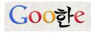 journée du hangul en corée google 2010